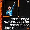 David Bowie - Starman 1990 - C60 26469 001